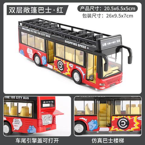 移动专享:星卡比 双层合金回力巴士 26cm