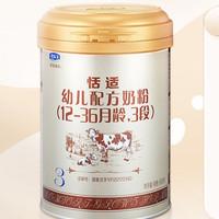 JUNLEBAO 君乐宝  幼儿配方奶粉 3段 800g