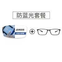 康视顿 1.67防蓝光非球面镜片 2片(赠店内150元内眼镜框任选一副)