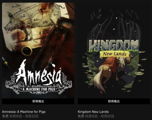 Epic喜加二《失忆症:猪猡机器》《王国:新大陆》今夜限免,世嘉60周年发布限免独立游戏