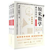 《给孩子的数学三书》