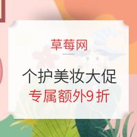 草莓网 精致生活「小撇步」 精选个护美妆促销