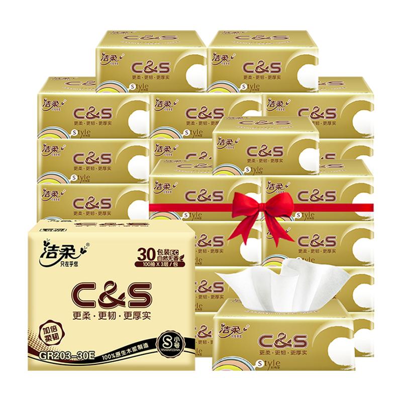 C&S 洁柔 金尊系列 抽纸 3层*100抽*30包(195*123mm)