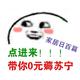 """苏宁SUPER会员:""""无敌券""""白菜好物集锦 家居日百篇 选品更新,5只ABB开关0元"""