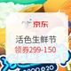 促销活动:京东     活色生鲜节 领券299-150/399-200,专享259-130