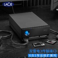 LaCie1big Dock Thunderbolt雷电3 Type-C 2TB固态SSD桌面移动硬盘/扩展坞全铝机身速度可达2800MB/S