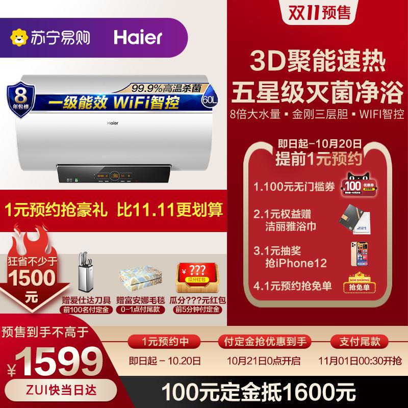 【双11预售】海尔HY5电热水器电家用小型卫生间淋浴储水式60L速热