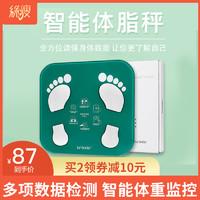 綠瘦迷你智能型體脂秤 家用體重秤人體脂肪秤減肥稱成人電子秤