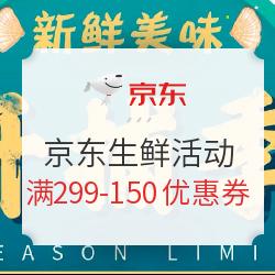 领券防身:京东自营 生鲜299-150-/399-200/259-130券