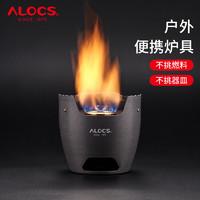 爱路客酒精炉家用煮茶户外防风围雪炉取暖小火炉木炭炉便携柴火炉