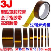 3J金手指高温胶带耐高温胶纸PI聚酰亚胺胶带工业防焊耐热电子厂热转印3D打印手机维修固定屏茶色绝缘胶带