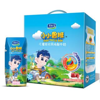 君乐宝(JUNLEBAO)小小鲁班儿童成长风味常温酸牛奶200g*8礼盒装 *2件