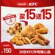 21日0点:肯德基 KFC炸鸡随心选兑换券 30份 150元
