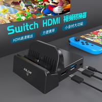 aolion官方旗艦店任天堂switch主機便攜diy底座ns電視底座HDMI視頻轉換器迷你散熱充電底座器