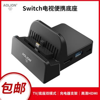 aolion官方旗舰店任天堂switch主机便携diy底座ns电视底座HDMI视频转换器迷你散热充电底座器