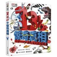 《小猛犸童书:DK13 1/2个惊奇真相》(精装)(7-14岁适读)
