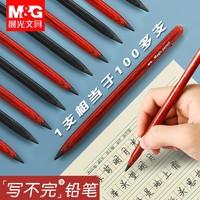 M&G 晨光 AMPV9601 写不完铅笔