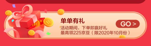 京东 活色生鲜节 299-150元/399-200元