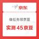 移动专享:京东 荣耀PLUS会员日 做任务领京豆 实测领到45京豆