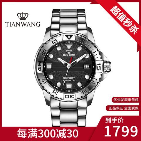 天王手表 男表新品蓝鳍系列100米潜水运动防水机械男士手表101122