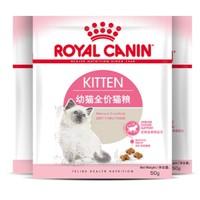 ROYAL CANIN 皇家 幼猫猫粮