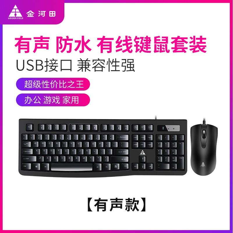 Golden Field 金河田 J-001 有线键盘鼠标套装 有声/静音可选