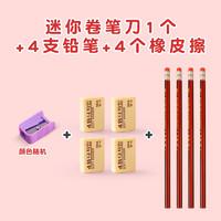 M&G/晨光  卷笔刀+4支铅笔+4块橡皮