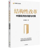 《结构性改革:中国经济的问题与对策》黄奇帆 著