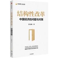 《结构性改革:中国经济的问题与对策》黄奇帆著