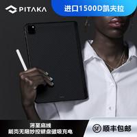 PITAKA新款iPad Pro凯夫拉保护壳兼容妙控键盘可适用苹果2018/2020版11/12.9寸轻薄磁吸套