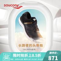 Saucony索康尼2020新品高端跑鞋TRIUMPH胜利17缓震跑鞋男鞋S20546 灰黑-45 41