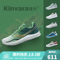 Saucony索康尼2020年KINVARA 11菁华11缓震男女跑步鞋S10551/S20551 绿-15(男女) 37.5