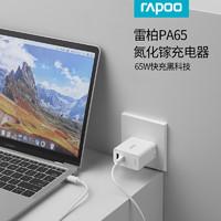 雷柏Pa65氮化镓65W充电器Type-c+USB快充迷你充电头QC3.0手机平板笔记本电脑通用苹果小米华为手机三星