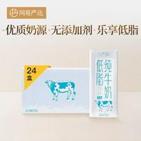 网易严选 常温低脂纯牛奶 250毫升*24盒