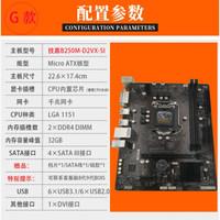 微星B150/H110 DDR4 1151針主板六代7代8代i3 8100 G4900 G5400 深卡其布色
