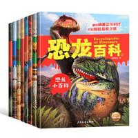 《恐龙百科》 注音版(全8册)