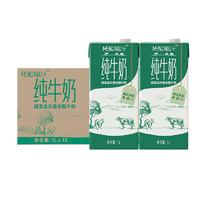 有券的上、88VIP:MENGNIU 蒙牛 澳洲进口纯牛奶 1L*12盒 *2件