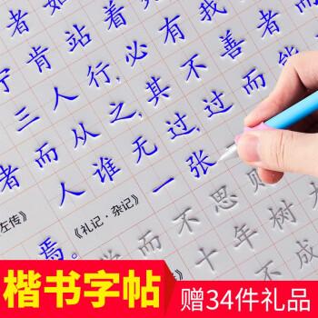 哲趣 儿童练字帖 2支笔杆30支笔芯2个握笔器