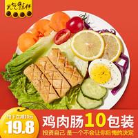 【10肠】元气熊仔鸡胸肉肠健身即食无淀粉低卡高蛋白零食解馋