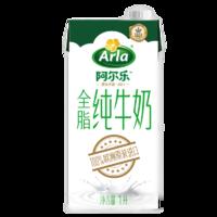 Arla 阿尔乐 全脂纯牛奶 1L*5盒+ 阿尔乐 全脂牛奶 200ml*24盒*2件 +凑单品