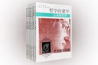 《西方哲学画廊(1--7)》团购价24元_中国图书网淘书团