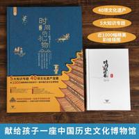 时间的礼物绘本  《画给孩子的世界文化遗产+时间旅行者》