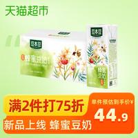 豆本豆蜂蜜豆奶250ml*24盒营养早餐奶植物奶蛋白饮料送礼