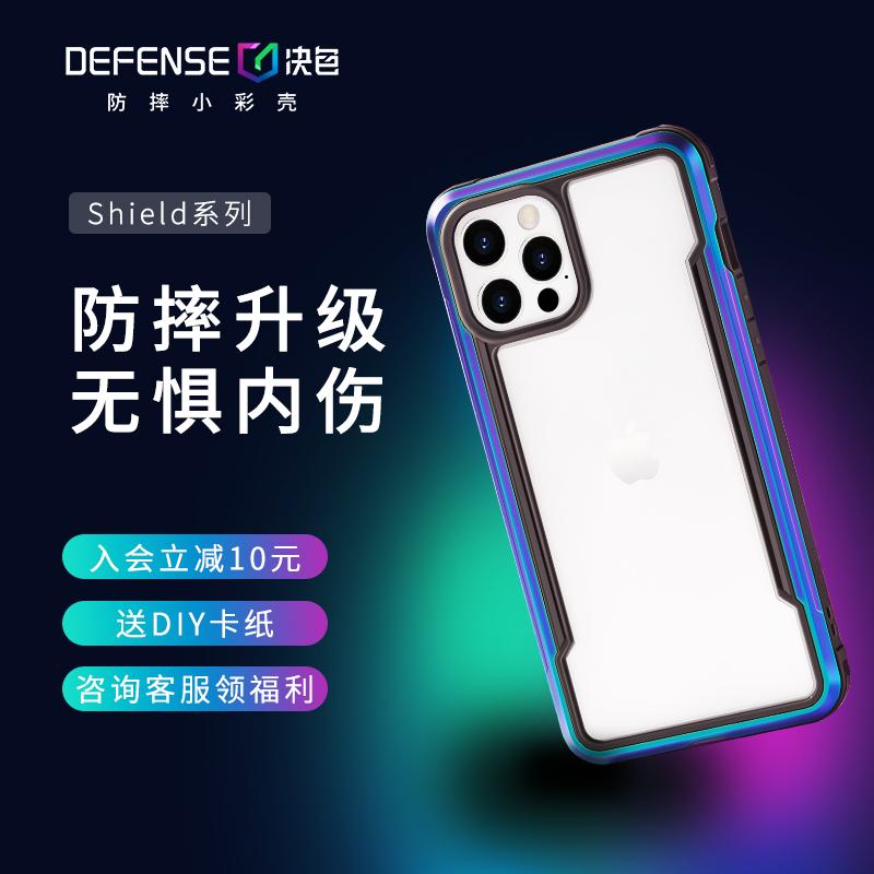Defense决色苹果12手机壳新款气囊防摔iPhone12Pro max透明保护套12mini迷你手机套12pro全包硬壳 shield