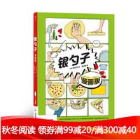 银勺子 漫画版 后浪正版 意大利国民食谱 轻松有趣的漫画详解烹饪步骤 食谱书籍
