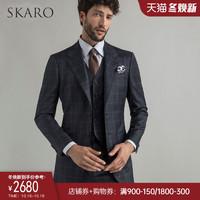 【高定工艺】SKARO纯羊毛西服套装男商务格子西装结婚礼服三件套