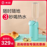 米因迷你小型即热式饮水机台式桌面便携式即热饮水机口袋热水壶