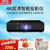 奥普达CYW800微型投影机