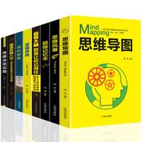 《思维导图+最强大脑+超级记忆术+思维风暴+逻辑思维》共5册