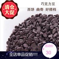 巧克力豆 烘焙 可可百利入炉黑巧克力豆50%耐高温可可脂巧克力豆烘焙原料250g m4 250g